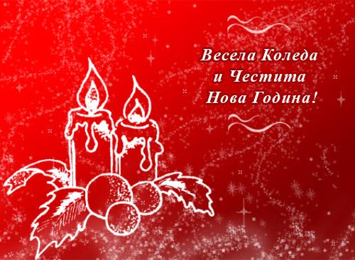 Болгарские открытки с рождеством